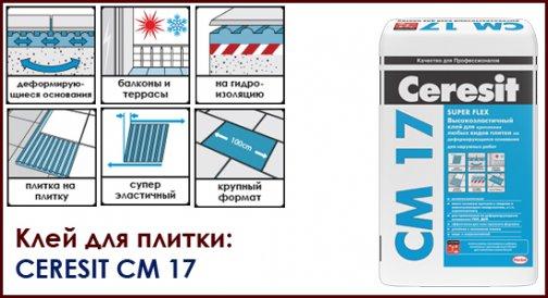 Cm 17 клей церезит см 17 в